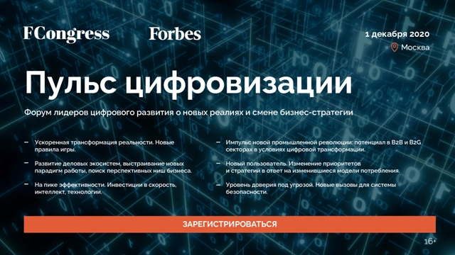 Forbes Congress