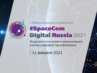 SpaceCom Digital Russia 2021